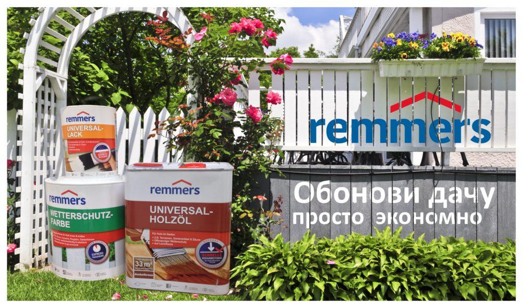 Новинки Реммерс 2017